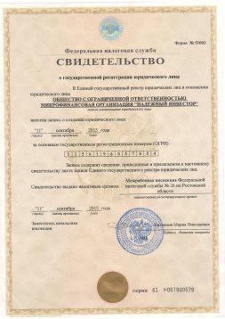 Свидетельство о гос. регистрации ЮЛ