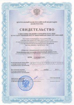 Свидетельство о внесении сведений о ЮЛ в ГРМО
