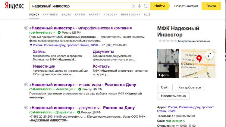 Банк России промаркировал МФК «Надежный инвестор»